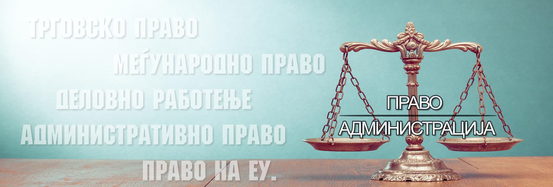 Правна насока