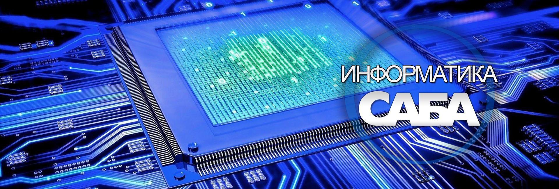 Најсовремени IT технологии